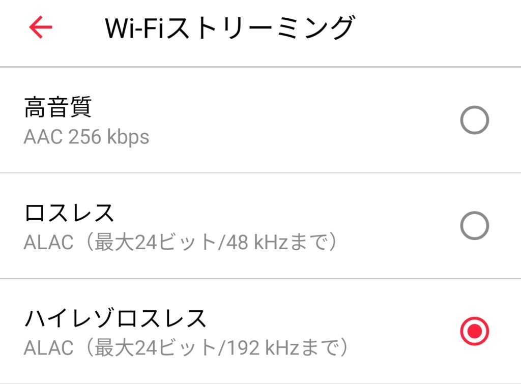 Wi-Fiストリーミング