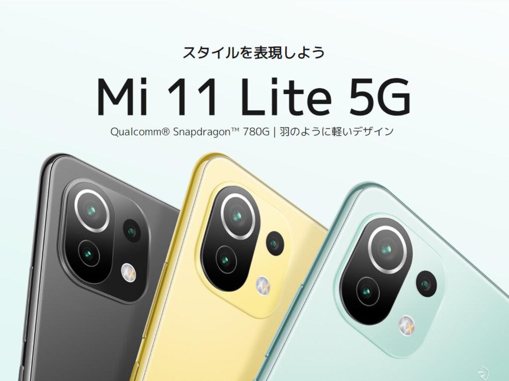 Mi 11 Lite 5G