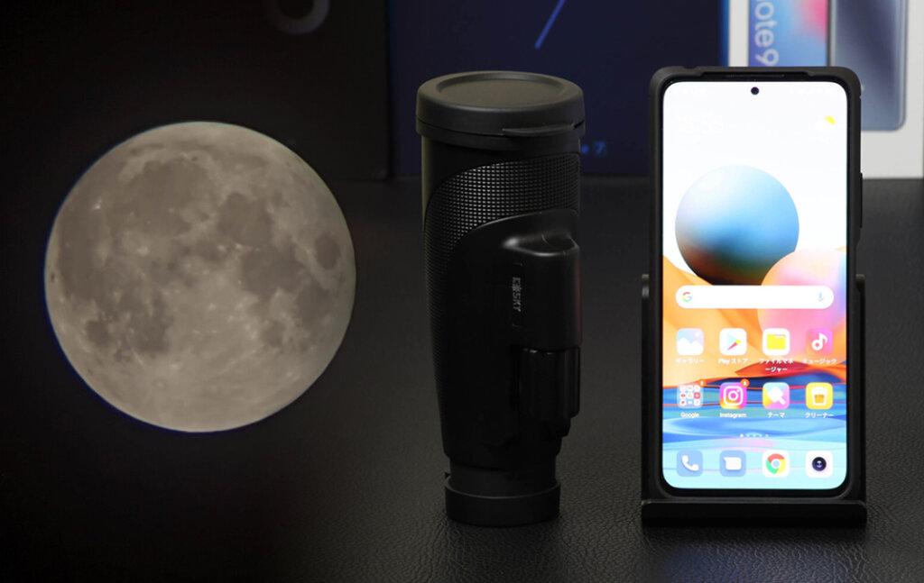 Redmi Note 10 Proと望遠レンズで月を撮影