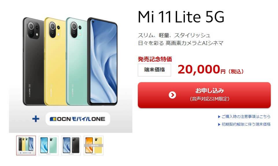 Mi 11 Lite 5G入荷