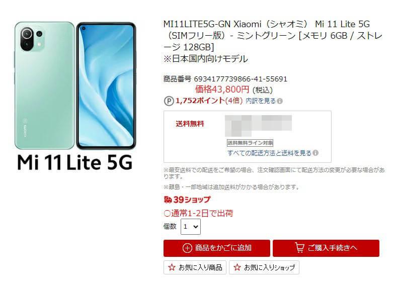 Mi 11 Lite 5G 楽天