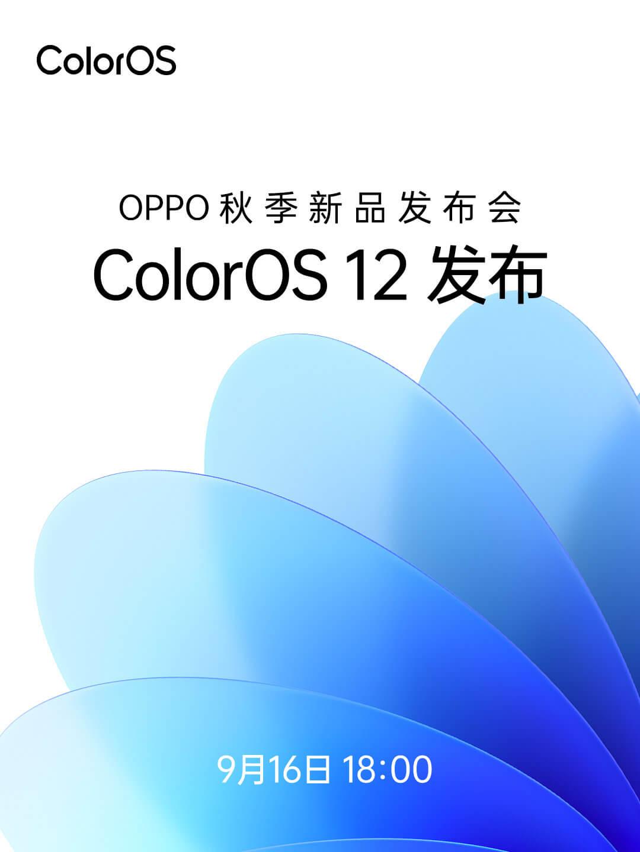 ColorOS12 リリース日