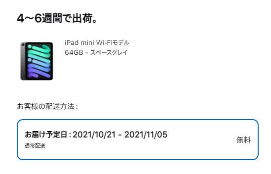iPad mini 6予約状況
