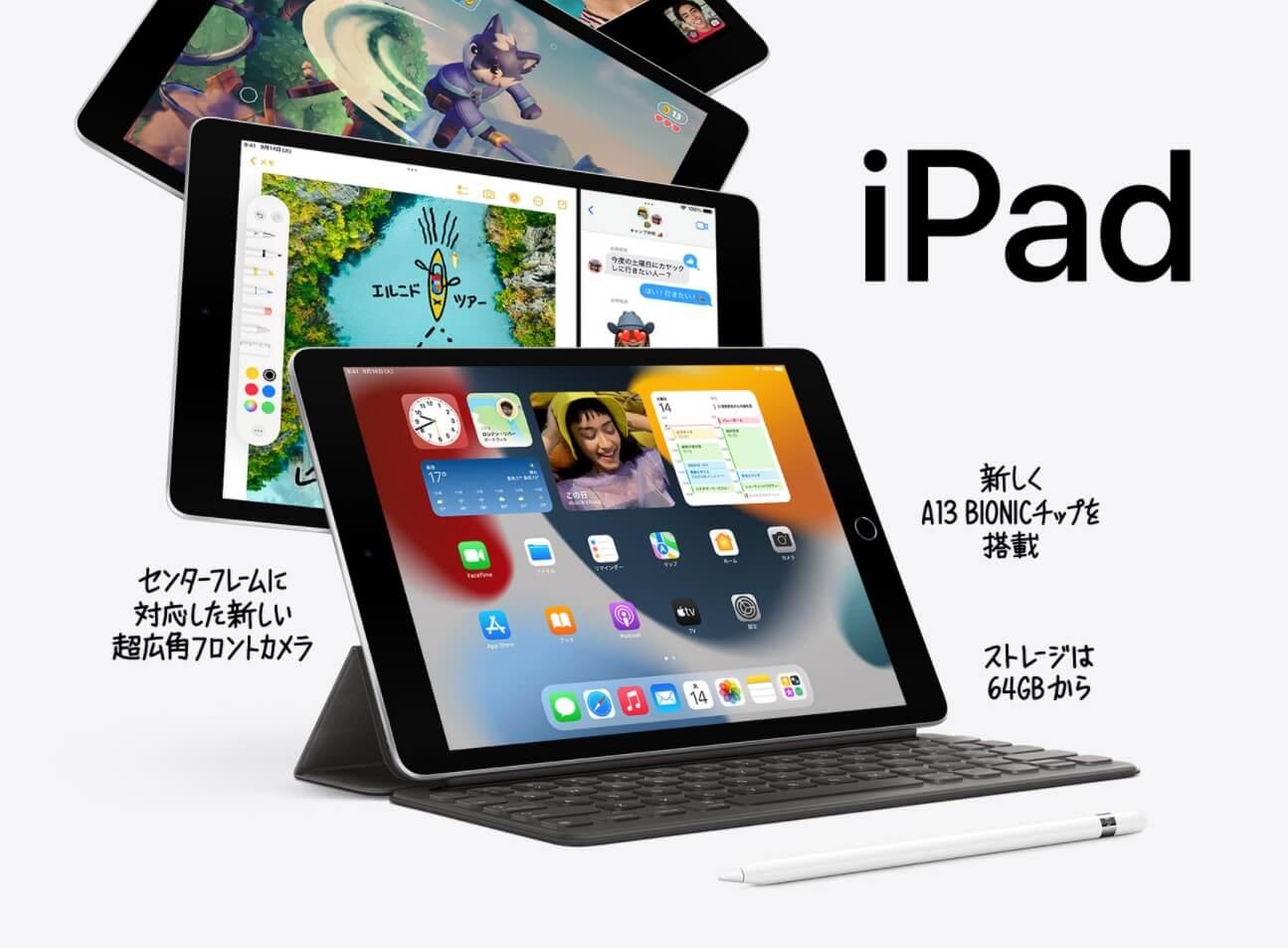 最新iPad