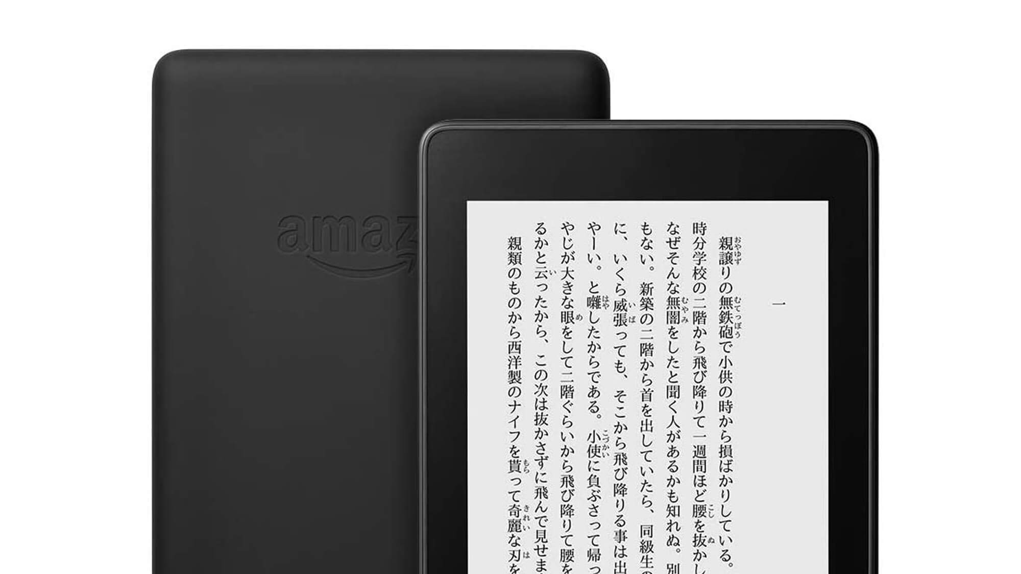 Kindle Paper White