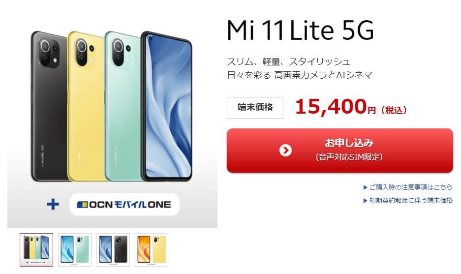 Mi 11 Lite 5G SALE