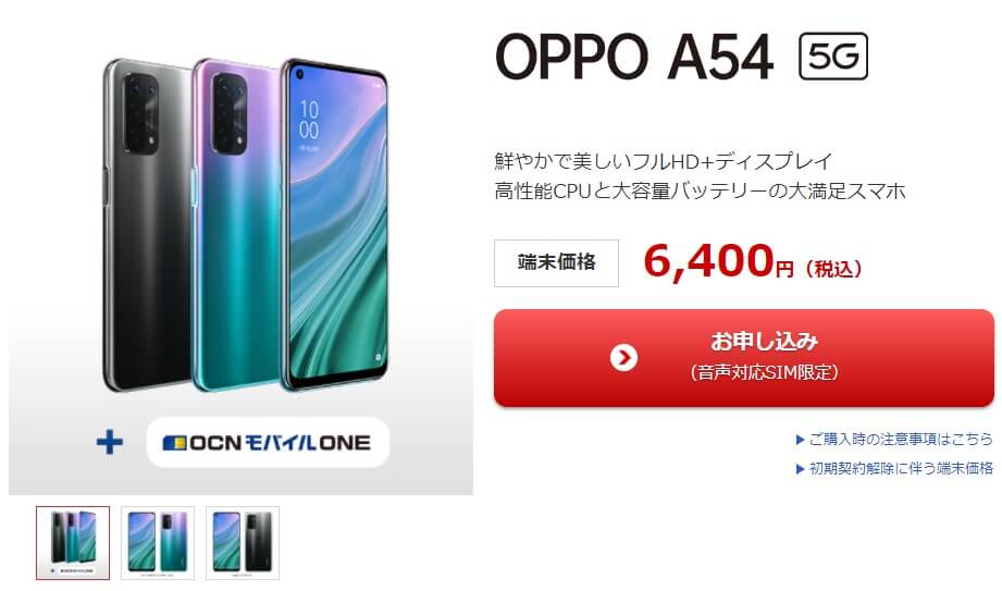 OPPO A54 5G SALE