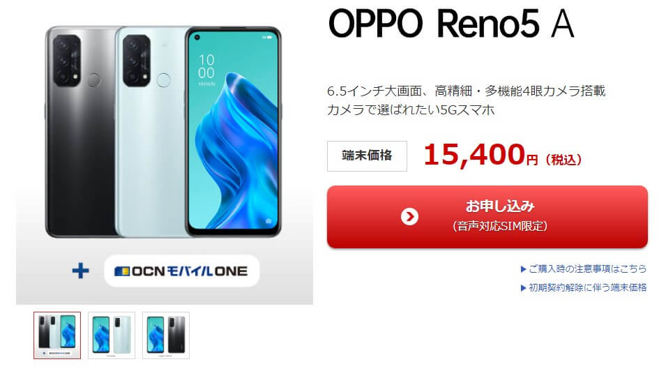 OPPO Reno5 A 5Gセール