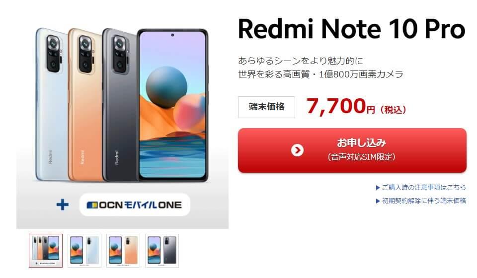 Redmi Note 10 Pro SALE