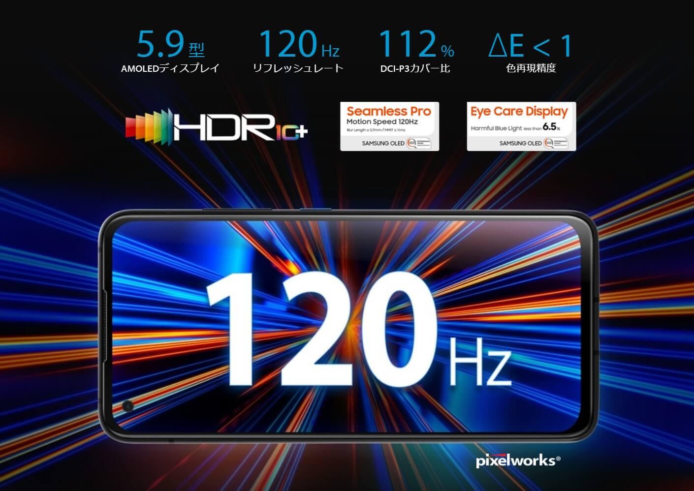 Zenfone 8のディスプレイ