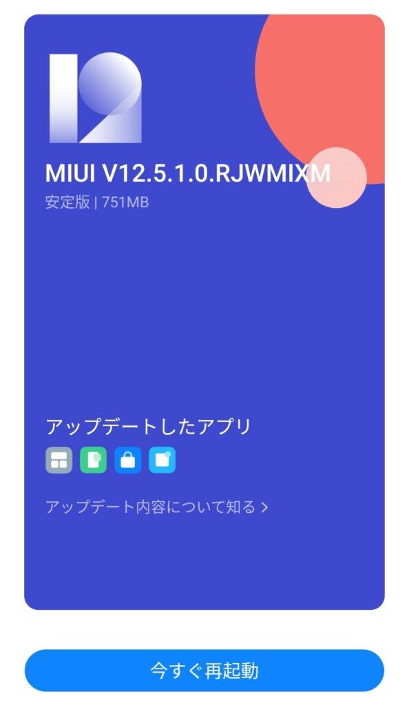 Redmi Note 9S MIUI12.5