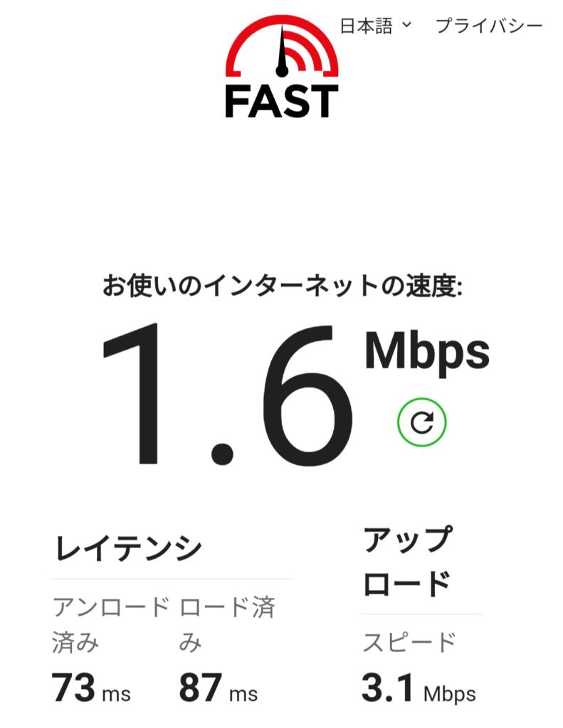 mineo通信速度