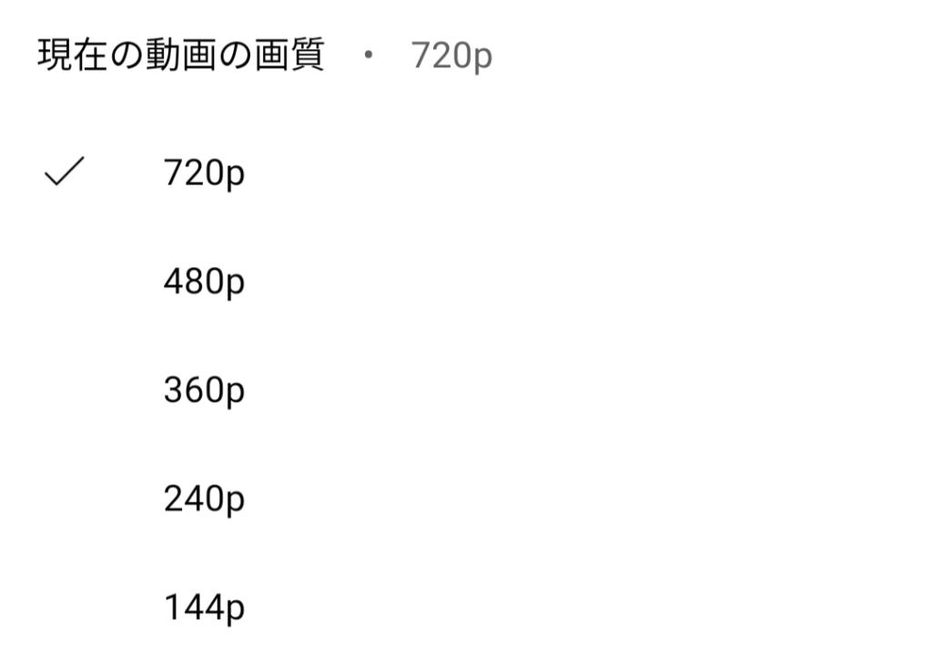 youtube解像度