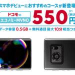 OCNモバイルONE550円プラン AQUOS R6