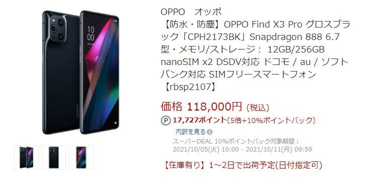 Find X3 Pro