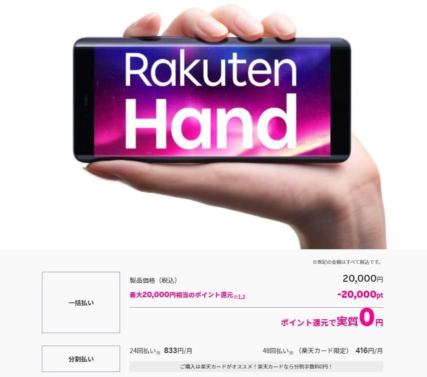 Rakuten Handが実質0円