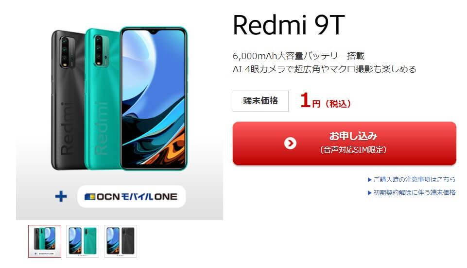 Redmi 9T1円セール