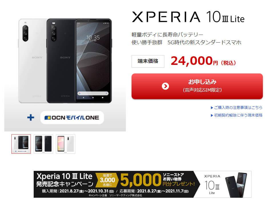 Xperia 10 III SALE